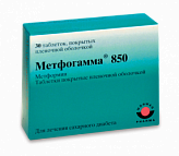 Метфогамма 850мг n30 таб. покрытые пленочной оболочкой