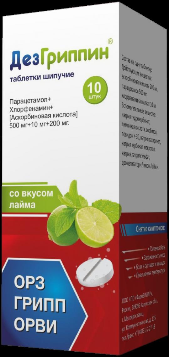 Дезгриппин n10 таб. шипучие со вкусом лайма, фото №1