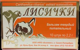 Гриб лисички крем твердый питательный (свечи) 2,2г n10