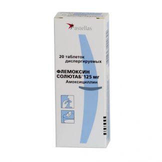Флемоксин солютаб 125мг n20 таб. диспергируемые
