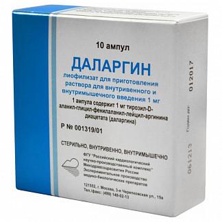 Даларгин 1мг 10 шт. лиофилизат для приготовления раствора