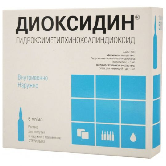 Диоксидин 1% 5мл 10 шт. раствор для инъекций ампулы, фото №1