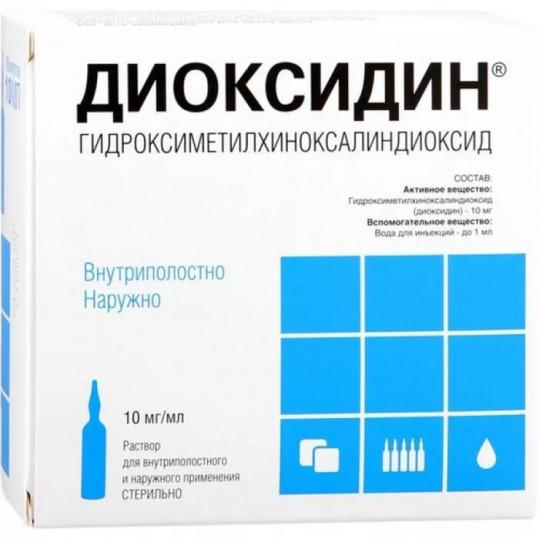 Диоксидин 10мг/мл 10мл n10 раствор для внутриполостного введения, местного и наружного применения, фото №1