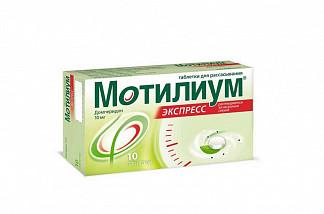 Мотилиум экспресс 10мг n10 таб. д/рассасывания