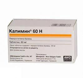 Калимин 60 н цена