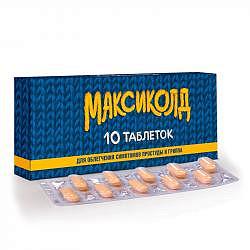 Максиколд 10 шт. таблетки покрытые пленочной оболочкой
