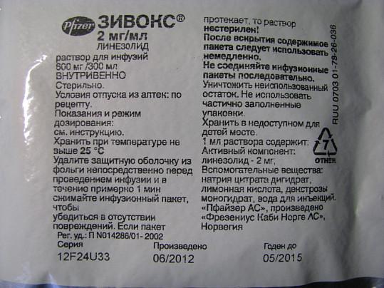 Зивокс 2мг/мл 300мл 10 шт. раствор для инфузий fresenius kabi norge, фото №2