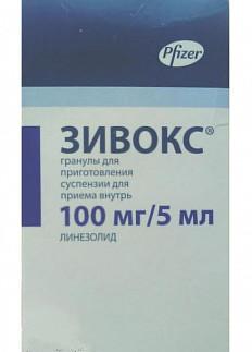 Зивокс 100мг/5мл 66г гранулы для приготовления суспензии