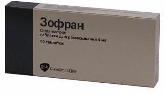 Зофран 4мг 10 шт. таблетки лиофилизированные