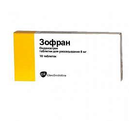Зофран 8мг 10 шт. таблетки лиофилизированные