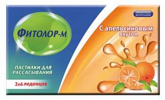 Фитолор м пастилки для рассасывания апельсин 18 шт.