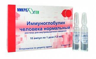 Иммуноглобулин человека нормальный 1,5мл n10 р-р д/инъекций