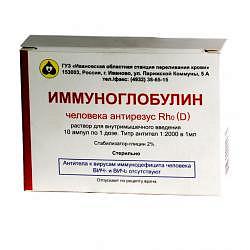 Антирезусный иммуноглобулин купить
