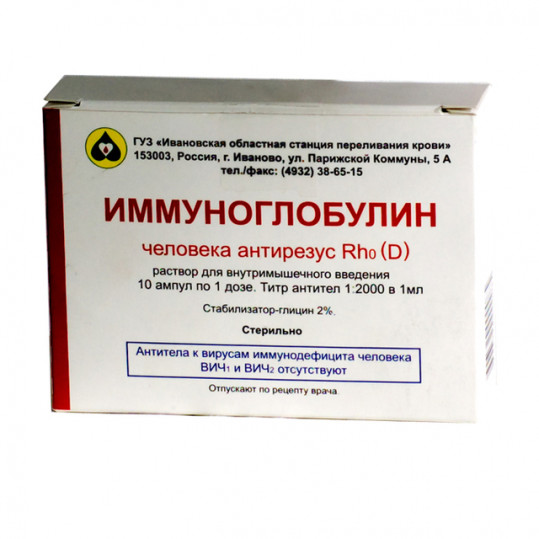 Иммуноглобулин антирезус 1 доза 1 шт. раствор для инъекций, фото №1