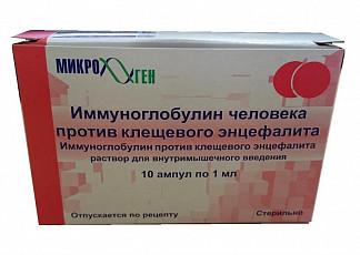 Иммуноглобулин против клещевого энцефалита 1 доза 1мл 10 шт. раствор для внутримышечного введения