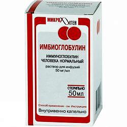 Иммуноглобулин человека нормальный 50мл 1 шт. раствор для инъекций