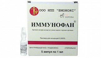 Имунофан 0,005% 1мл 5 шт. раствор для инъекций