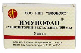 Имунофан 100мкг 5 шт. суппозитории ректальные
