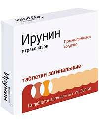 Ирунин 200мг 10 шт. таблетки вагинальные