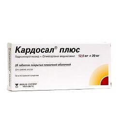 Кардосал плюс 12,5мг+20мг 28 шт. таблетки покрытые пленочной оболочкой