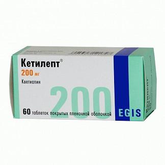 Кетилепт 200мг 60 шт. таблетки покрытые пленочной оболочкой