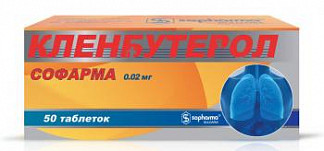 Кленбутерол 0,02мг 50 шт. таблетки