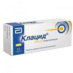 Клацид 250мг 10 шт. таблетки покрытые пленочной оболочкой