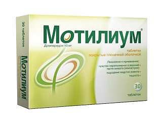 Мотилиум 10мг 30 шт. таблетки