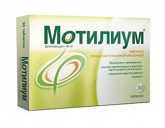 Мотилиум 10мг 30 шт. таблетки покрытые пленочной оболочкой