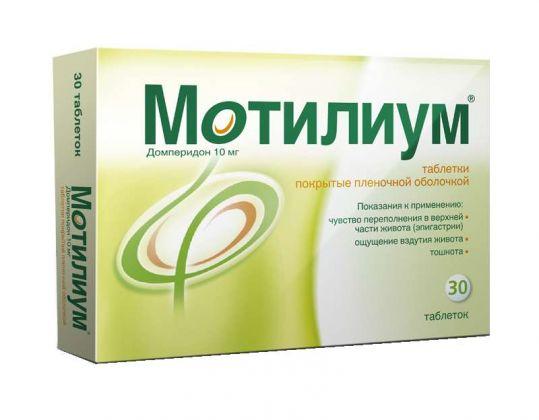 Мотилиум 10мг 30 шт. таблетки покрытые пленочной оболочкой, фото №1