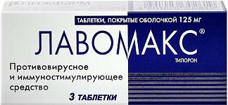 Лавомакс 125мг 3 шт. таблетки покрытые оболочкой