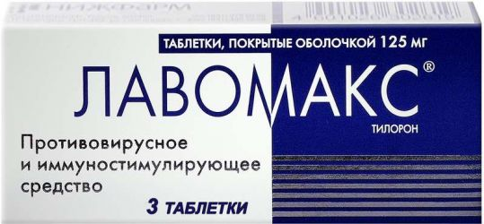 Лавомакс 125мг 3 шт. таблетки покрытые оболочкой, фото №1