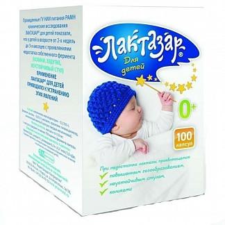 Лактазар для детей капсулы 700ед 100 шт.