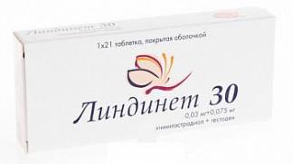 Линдинет 30 21 шт. таблетки покрытые оболочкой