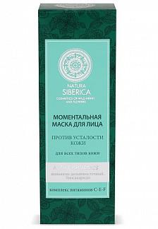 Натура сиберика маска для лица для всех типов кожи против усталости кожи моментальная 75мл