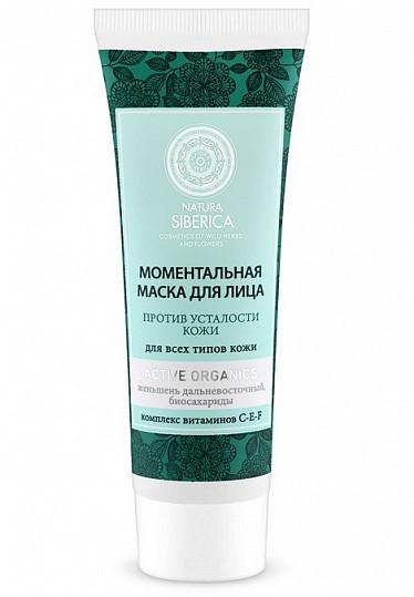 Натура сиберика маска для лица для всех типов кожи против усталости кожи моментальная 75мл, фото №2