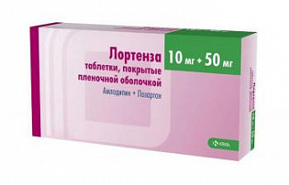 Лортенза 10мг+50мг 90 шт. таблетки покрытые пленочной оболочкой