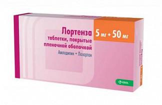 Лортенза 5мг+50мг 30 шт. таблетки покрытые пленочной оболочкой
