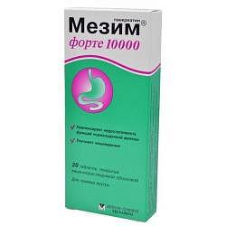 Мезим форте 10000 20 шт. таблетки покрытые кишечнорастворимой оболочкой