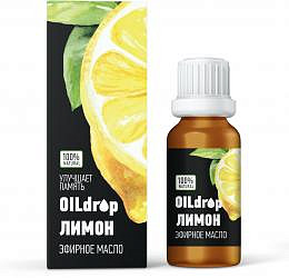 Оилдроп масло эфирное лимон 10мл