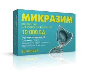 Микразим 10000ед 20 шт. капсулы