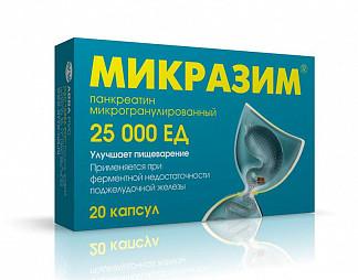 микразим, капс., цена, инструкция, аналоги, выгодно, дешево, аптека