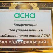 КОНФЕРЕНЦИЯ АСНА В КАЗАНИ: ОТЗЫВЫ УЧАСТНИКОВ И ФОТООТЧЁТ
