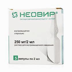 Неовир 250мг/2мл 2мл 5 шт. раствор для внутримышечного введения