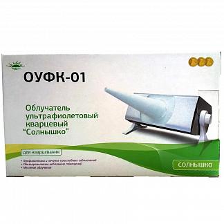 Солнышко облучатель ультрафиолетовый кварцевый (оуфк-01)