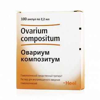 Овариум композитум 2,2мл 100 шт. раствор для инъекций biologische heilmittel heel gmbh