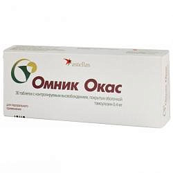 Омник окас 0,4мг 30 шт. таблетки контролируемого высвобождения покрытые оболочкой