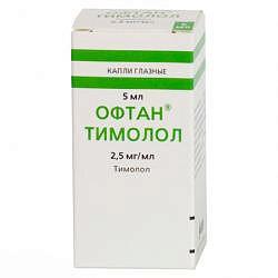 Офтан тимолол 0,25% 5мл капли глазные