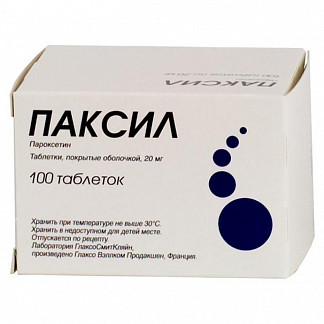 Паксил 20мг 100 шт. таблетки покрытые пленочной оболочкой