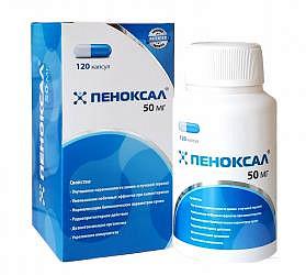 Пеноксал капсулы 50мг 120 шт.